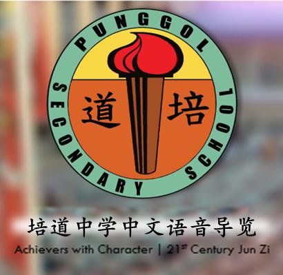培道中学 Punggol Secondary School